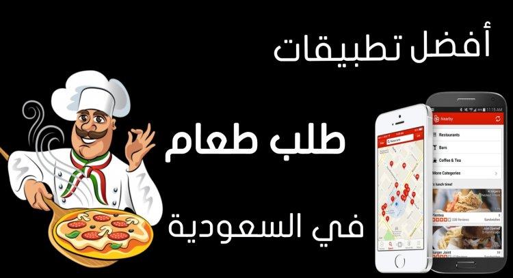 اشهر تطبيقات توصيل مطاعم في السعودية  للايفون